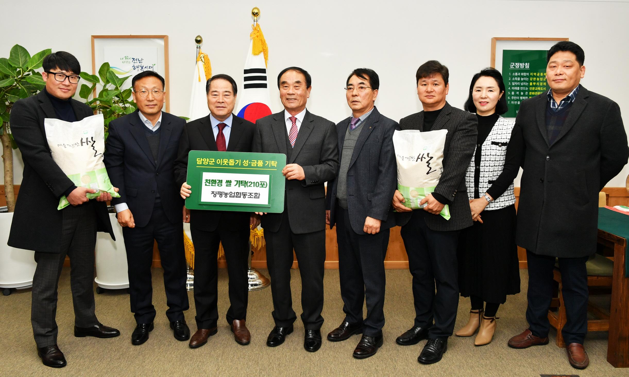 창평농업협동조합, 담양군에 친환경 쌀 기탁
