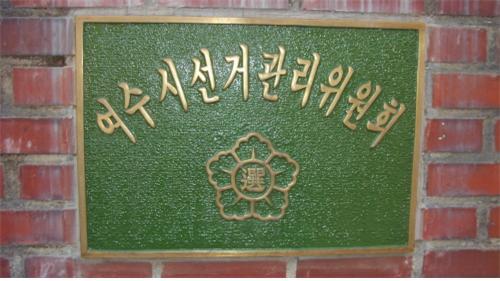 여수시선관위, 4.15 여수시의원 재선거 출마자 고발