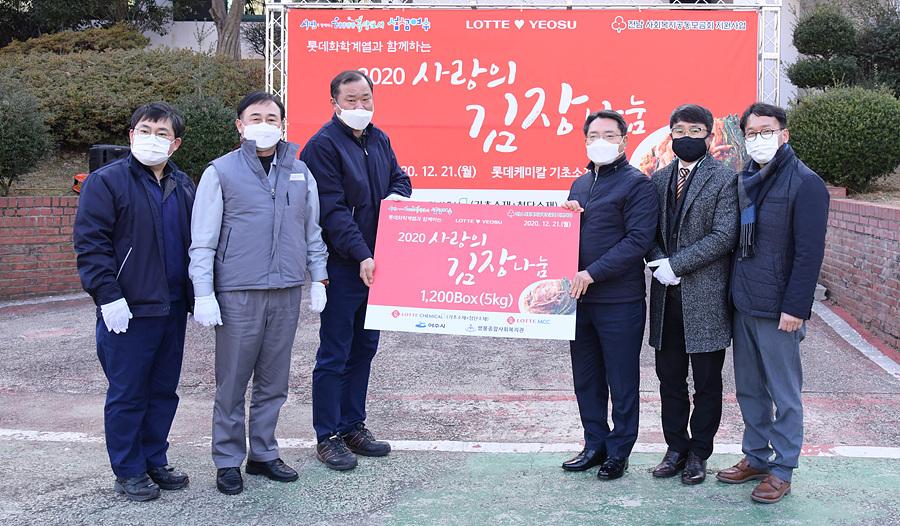 롯데유화계열사-여수시-김장김치 3000포기 취약계층 전달