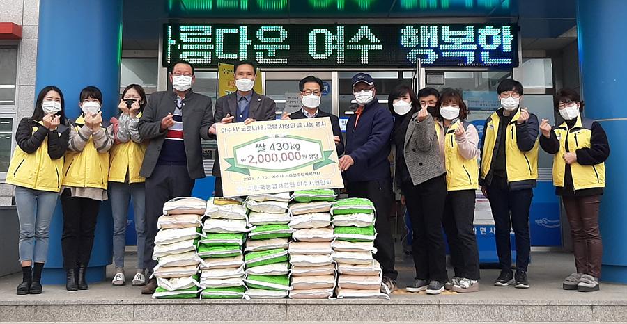 (사)한국농업경영인여수시연합회 회장, 취임식 축하 백미 후원