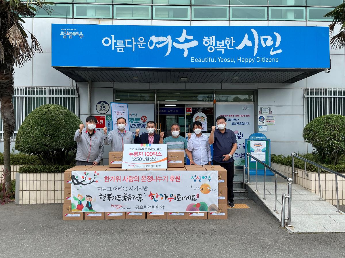 금호피앤비화학, 어려운 이웃 위해 누룽지 100박스 후원